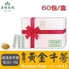 【美陸生技】600:1台灣黃金牛蒡精華素【60包/盒(禮盒)】AWBIO