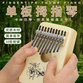 卡林巴拇指琴拇指鋼琴10音手指琴簡單易學樂器卡林巴琴便攜式 三角衣櫃