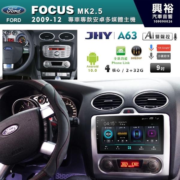 【JHY】06~12年FOCUS MK2.5/MK2.0 恆溫空調 9吋螢幕 A63系列安卓機*2+32G