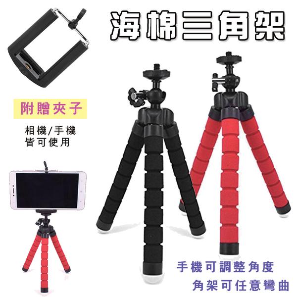 直播拍照海棉三角架 自拍桿 自拍棒 相機架 八爪架 攝影器材 手機支架 拍照【葉子小舖】