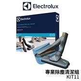 Electrolux 伊萊克斯 專業除塵清潔組 KIT11