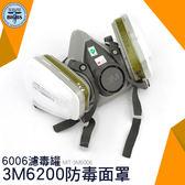 利器五金 MIT-3M6006 3M原廠6200+6006濾毒罐 防毒面罩 防催淚瓦斯
