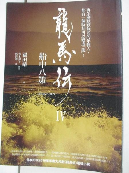 【書寶二手書T9/一般小說_AYE】龍馬傳IV:船中八策_福田靖、青木邦子