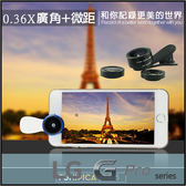 ★F-515 二合一手機鏡頭0.36X廣角+15X微距/自拍/LG Optimus G Pro E988/G PRO Lite D686/G PRO 2 D838