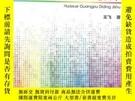 全新書博民逛書店化學光譜滴定技術專著 王飛著 hua xue guang pu di ding ji shuY26455 王飛