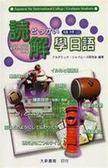 (二手書)讀解學日語