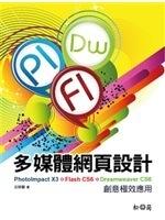 二手書博民逛書店《多媒體網頁設計:PhotoImpact X3+Flash CS