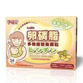孕哺兒 卵磷脂多機能營養顆粒 4公克 x 24包入 乳腺 暢通 奶水