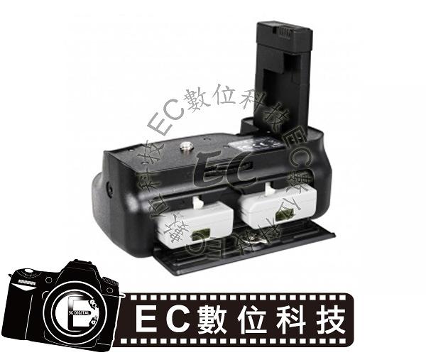【EC數位】Meike NIKON D5500 D5500相容原廠 電池手把 電池把手 垂直手把 垂直把手
