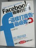 【書寶二手書T1/網路_QDN】Facebook精準行銷術-這樣打廣告最吸客_cacaFly團隊