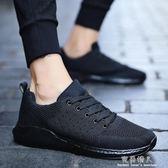 新款春季男鞋男士運動休閒板鞋韓版潮流百搭跑步潮鞋布鞋 完美情人
