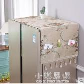 布藝冰箱蓋布防塵罩對雙開門單開門冰箱罩蓋布巾流蘇吊墜裝飾家『小淇嚴選』