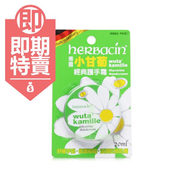 (即期商品)德國小甘菊 herbacin 經典護手霜 20ml