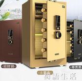 紅光保險櫃家用辦公小型50/60/70/80cm單門指紋密碼防盜WIFI智能 初語生活