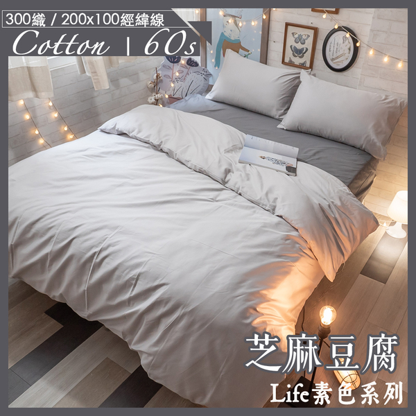 Life系列-芝麻豆腐 Q3雙人加大床包與雙人鋪棉兩用被四件組100%精梳棉(60支)台灣製棉床本舖