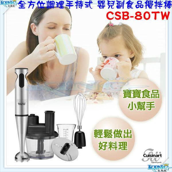 美膳雅 CSB-80TW / CSB80TW Cuisinart【贈實用刮刀】全方位調理手持式嬰兒副食品攪拌棒 攪拌機