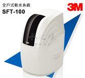 3M SFT-100 全戶式軟水系統✔場地評估+專業安裝【  水之緣】