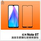 MIUI 紅米Note 8T 全膠 滿版 9H 鋼化 玻璃貼 手機螢幕 保護貼 保貼 滿膠 防刮 玻璃膜 H06X7