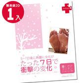 Dr.Foot 醫美專用杏仁牛奶酸 2D足膜 1雙入 ◆86小舖 ◆