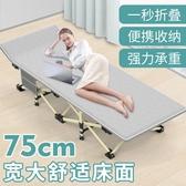 躺椅 折疊床單人辦公室午睡神器午休床便攜行軍床簡易床家用睡椅休息床