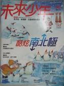 【書寶二手書T1/少年童書_DFK】未來少年_48期_酷炫南北極
