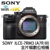 SONY a7R III 附 SIGMA 24-70mm Art FE (24期0利率 免運 公司貨) 全片幅 E-MOUNT A7 a7R3 微單眼數位相機