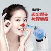 吸黑頭神器電動吸 韓國小氣泡美容儀去黑頭粉刺收縮毛孔清潔儀器color shop