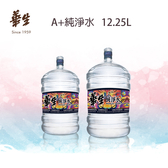 桶裝水 台北 飲水機 桶裝水 A+純淨水 桃園  新竹  全台配送 桶裝水 優惠組