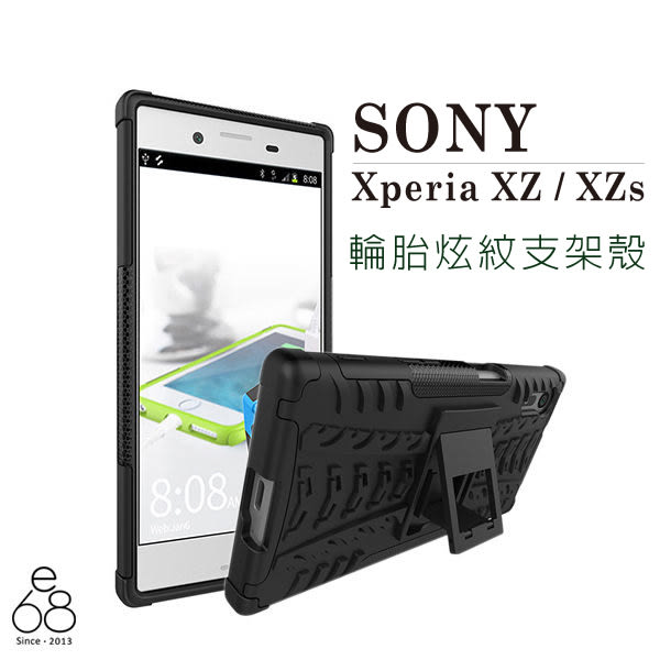 輪胎紋 SONY Xperia XZ / XZs 手機殼 手機支架 矽膠殼 軟殼 防摔殼 保護殼 防震