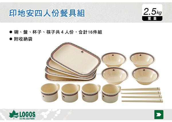 |MyRack|| 日本LOGOS 印地安四人份餐具組 碗 盤 杯子 筷子 環保餐具 餐具組 No.81285000