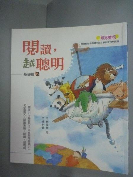 【書寶二手書T4/兒童文學_HEY】閱讀,越聰明-基礎篇2_林美琴_無手冊
