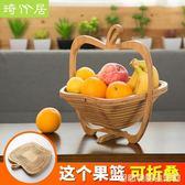 琦竹居創意摺疊水果籃客廳果盤果斗果簍零食收納籃筐簡約現代中式  居家物語