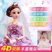 會說話的娃娃單個裝禮盒音樂洋婚紗公主美芙芭比兒童女孩女生玩具 瑪奇哈朵