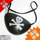A0202★海盜眼罩_海盜船長_8cm#面具面罩眼罩眼鏡帽帽子臉彩假髮髮圈髮夾變裝派對