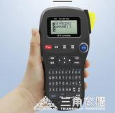 碩方標簽機LP5125B線纜標簽機手持式通訊機房網線標簽列印機家用便簽機ATF 三角衣櫃