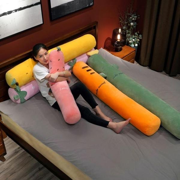 胡蘿蔔長條抱枕毛絨玩具布娃娃女生睡覺抱的玩偶公仔床上枕頭大號 ciyo黛雅