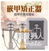 專用嵌甲矯正器甲溝工具LVV708【極致男人】