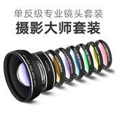 雙十二狂歡購廣角鏡頭 專業廣角手機鏡頭攝像頭外置高清通用單反遠拍微距三合一套裝神器  igo