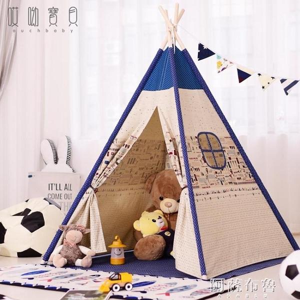 兒童帳篷 兒童遊戲帳篷室內超大游戲屋寶寶玩具公主攝影道具房子好看的秘密基地 MKS阿薩布魯