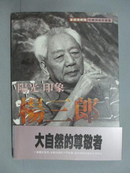【書寶二手書T7/藝術_ZBJ】陽光.印象.楊三郎_原價600_湯皇珍