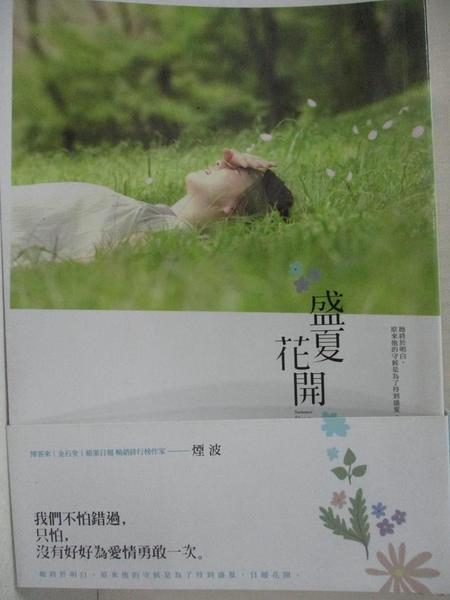 【書寶二手書T1/一般小說_BNT】盛夏花開_煙波