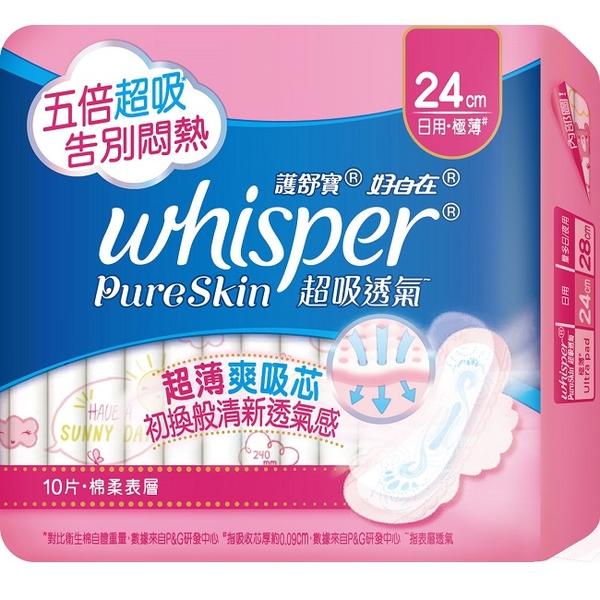 好自在Pure Skin超吸透氣衛生棉日用24cm 10片