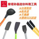 台灣製造 MULTEE摩堤矽晶迷你料理工...