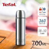 Tefal法國特福 SENATOR 雙真空不鏽鋼保溫瓶 700ML
