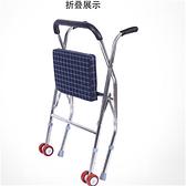 助步器 老年人助行器帶輪帶座高度可調老人代步車康復訓練椅【快速出貨】
