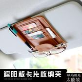 汽車眼鏡夾車載眼鏡架汽車遮陽板收納卡片夾多功能包駕駛證車內通用眼睛夾子