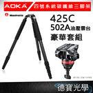 AOKA TK-PRO 425C + M...