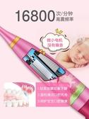 電動牙刷兒童電動牙刷防水卡通寶寶自動美白3-6-12歲軟毛 嬡孕哺