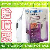 《現貨立即購+贈噴頭》Philips AirFloss Ultra HX8381 / HX8331 飛利浦 三段連續噴射 空氣牙線機
