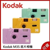 柯達 Kodak M35 底片相機  傻瓜相機 傳統膠捲 相機  復古風格 三款顏色  熱銷商品  可傑